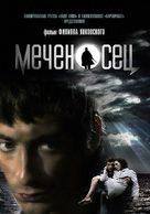 Mechenosets - Movie Poster (xs thumbnail)