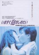 Wong gok ka moon - Japanese Movie Poster (xs thumbnail)