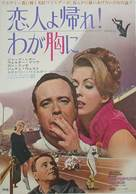 The Fortune Cookie - Japanese Movie Poster (xs thumbnail)