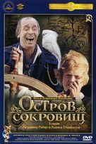 Ostrov sokrovishch - Russian DVD cover (xs thumbnail)