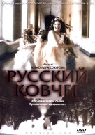 Russian Ark - Russian DVD cover (xs thumbnail)