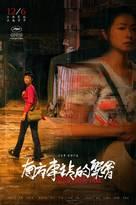 Nan Fang Che Zhan De Ju Hui - Chinese Movie Poster (xs thumbnail)
