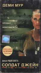 G.I. Jane - Russian VHS movie cover (xs thumbnail)