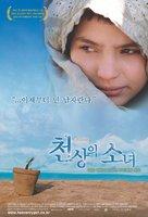 Osama - South Korean Movie Poster (xs thumbnail)