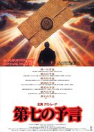 The Seventh Sign - Japanese Movie Poster (xs thumbnail)