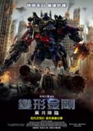 Transformers: Dark of the Moon - Hong Kong Movie Poster (xs thumbnail)