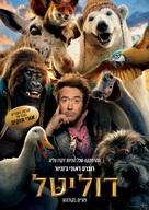 Dolittle - Israeli Movie Poster (xs thumbnail)