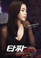 Tazza: The Hidden Card - South Korean Movie Poster (xs thumbnail)