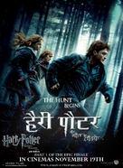 Harry Potter and the Deathly Hallows: Part I - Indian Movie Poster (xs thumbnail)