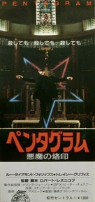The First Power - Japanese Movie Poster (xs thumbnail)