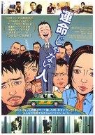 Unmei janai hito - Japanese Movie Poster (xs thumbnail)