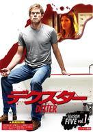 """Dexter"" - Japanese DVD cover (xs thumbnail)"