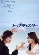 """Toppu kyasutâ"" - Japanese Movie Cover (xs thumbnail)"