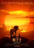 The Lion King - Hong Kong Movie Poster (xs thumbnail)