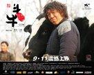 Dou niu - Chinese Movie Poster (xs thumbnail)