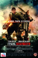 Edge of Tomorrow - Russian Movie Poster (xs thumbnail)