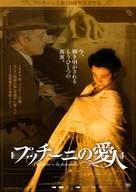Puccini e la fanciulla - Japanese Movie Poster (xs thumbnail)