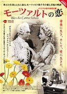 Wen die Götter lieben - Japanese Movie Poster (xs thumbnail)