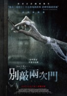 Don't Knock Twice - Hong Kong Movie Poster (xs thumbnail)