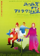 The Rules of Attraction - Japanese Movie Poster (xs thumbnail)