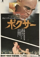 The Great White Hope - Japanese Movie Poster (xs thumbnail)