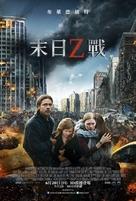 World War Z - Taiwanese Movie Poster (xs thumbnail)