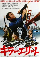 The Killer Elite - Japanese Movie Poster (xs thumbnail)
