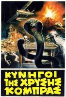 Cacciatori del cobra d'oro, I - Greek Movie Cover (xs thumbnail)