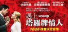 Scoop - Taiwanese poster (xs thumbnail)