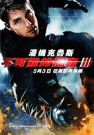 Mission: Impossible III - Taiwanese Movie Poster (xs thumbnail)