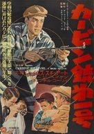 Carbine Williams - Japanese Movie Poster (xs thumbnail)