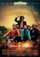 The Rocket - Thai Movie Poster (xs thumbnail)