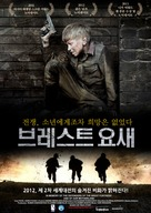 Brestskaya krepost - South Korean Movie Poster (xs thumbnail)
