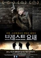 Brestskaya krepost - South Korean Movie Poster (xs thumbnail)