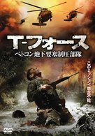 Tunnel Rats - Japanese DVD cover (xs thumbnail)