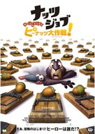 The Nut Job - Japanese Movie Poster (xs thumbnail)