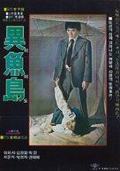 Iodo - South Korean Movie Poster (xs thumbnail)