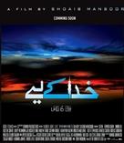 Khuda Ke Liye - Pakistani Movie Poster (xs thumbnail)