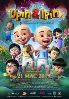 Upin & Ipin: Keris Siamang Tunggal - Malaysian Movie Poster (xs thumbnail)