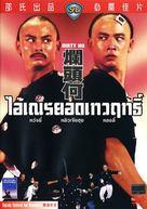 Lan tou He - Thai Movie Cover (xs thumbnail)