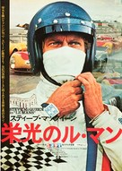 Le Mans - Japanese Movie Poster (xs thumbnail)