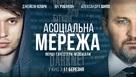 Silk Road - Ukrainian Movie Poster (xs thumbnail)