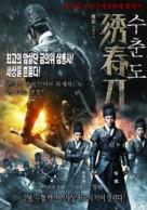 Xiu Chun Dao - South Korean Movie Poster (xs thumbnail)