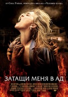 Drag Me to Hell - Russian Movie Poster (xs thumbnail)