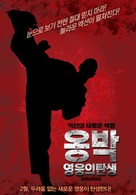 Bunohan - South Korean Movie Poster (xs thumbnail)