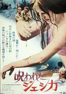 Let's Scare Jessica to Death - Japanese Movie Poster (xs thumbnail)