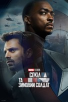 """""""The Falcon and the Winter Soldier"""" - Ukrainian Movie Poster (xs thumbnail)"""