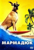 Marmaduke - Russian DVD movie cover (xs thumbnail)