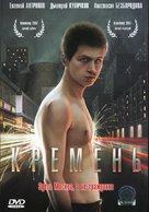 Kremen - Russian Movie Cover (xs thumbnail)