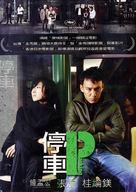 Ting che - Taiwanese Movie Poster (xs thumbnail)